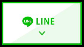 LINEはこちらから